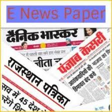 Publication , newspapers, Maharashtra, closed till 31 March