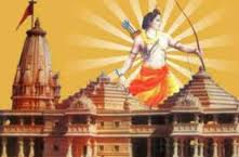 bhopal, Rama in Ayodhya: Call of folk collection!