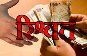raisen,Panchayat Secretary, suspended for demanding, bribe for funeral aid