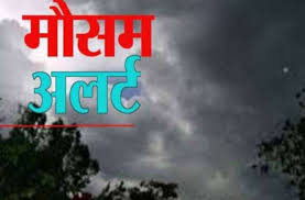 bhopal, possibility, hail and rain, many districts ,issued alert